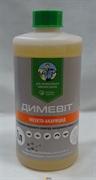Димевит (1 л)