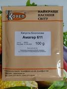 Семена капусты Амагер 611 100 г  (Коуел)