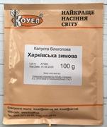 Семены капусты Харьковская зимняя 100 г (Коуел)
