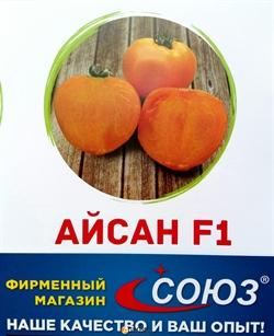 Семена томата Айсан F1 (KS 18 F1)  - фото 6862