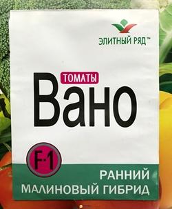 Семена томата Вано F1 1 г - фото 7255