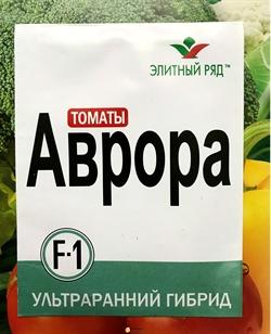 Семена томата Аврора F1 1г - фото 7267