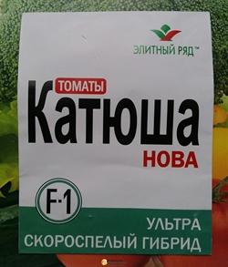 Семена томата Катюша Нова F1 1г - фото 7434
