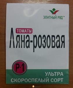 Семена томата Ляна розовая 1 г - фото 7448