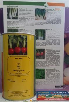 Семена редиса Диего F1 25 000 шт (калибр.3,2-3,4) - фото 7973