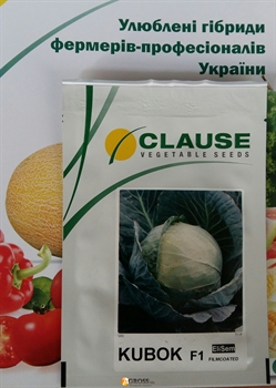 Семена капусты Кубок F1 2500 шт - фото 8075