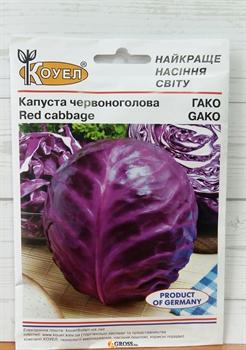 Капуста краснокачанная Гако 10 г - фото 8117