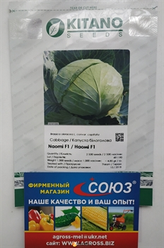 Семена капусты Наоми F1 - фото 8139