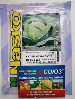 Семена капусты Супер Казачок F1 10 000 шт - фото 8143