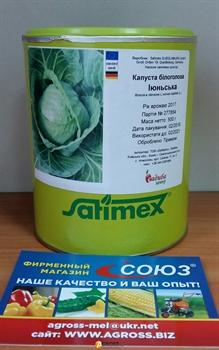 Семена капусты Июньская - фото 8173