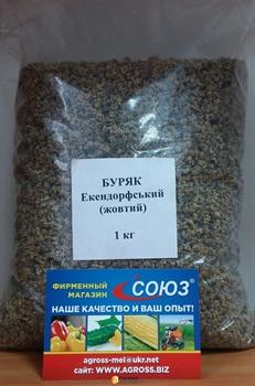 Семена кормовой свеклы Эккендорфская желтая - фото 8233