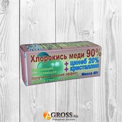 Хлорокись меди 90% + цинеб 20% + кристаллин (40г) - фото 8375
