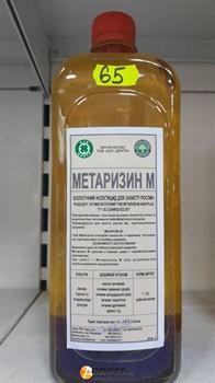 Метаризин - фото 9732