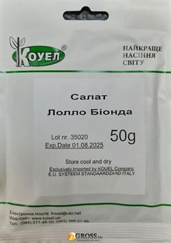 Семена салата Лолло Бионда (Коуел) - фото 9804