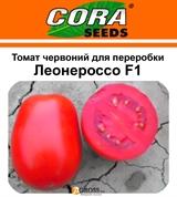 Семена томата Леонероссо F1 1000 шт