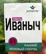 Семена томата Иваныч F1 1 г