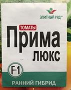 Семена томата Прима Люкс F1 1г