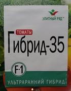 Семена томата Гибрид - 35 F1 1 г