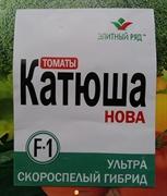 Семена томата Катюша Нова F1 1г
