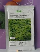 Семена петрушки кучерявой 20г