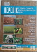 Перелiк пестицидiв i агрохiмiкатiв 2018