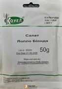 Семена салата Лолло Бионда (Коуел)