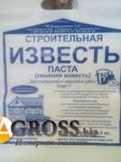 Известь гашеная паста 3 кг
