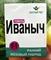 Семена томата Иваныч F1 1 г - фото 7250