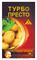 Турбо Престо к.с., 3 Active - фото 9688